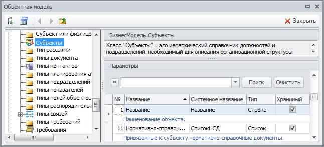 Работа с объектной моделью документа заработать моделью онлайн в циолковский